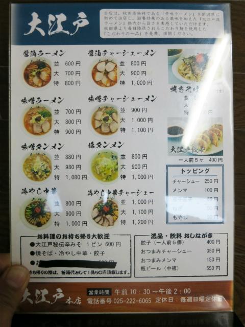 大江戸 メニュー