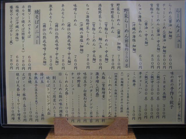 麺喰 焼龍 メニュー