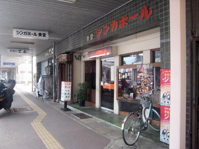 新発田市 シンガポール食堂