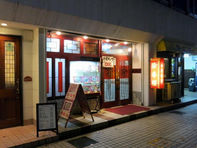 金沢市 チャイナーレストラン 珍香楼