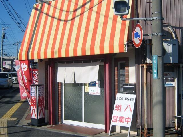 福井市 藤島高校裏 蛸八
