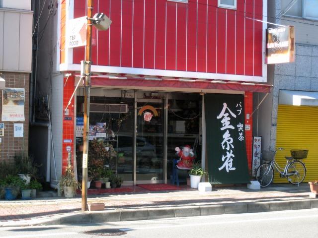 韮崎駅前通り パブ喫茶・金糸雀