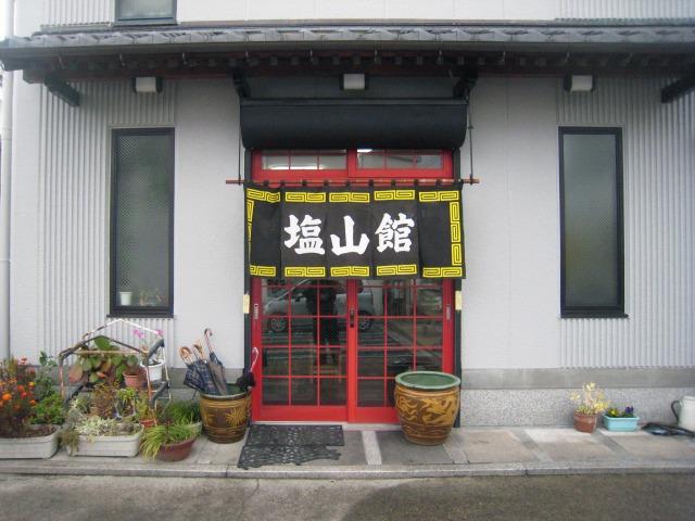 塩山 塩山館食堂