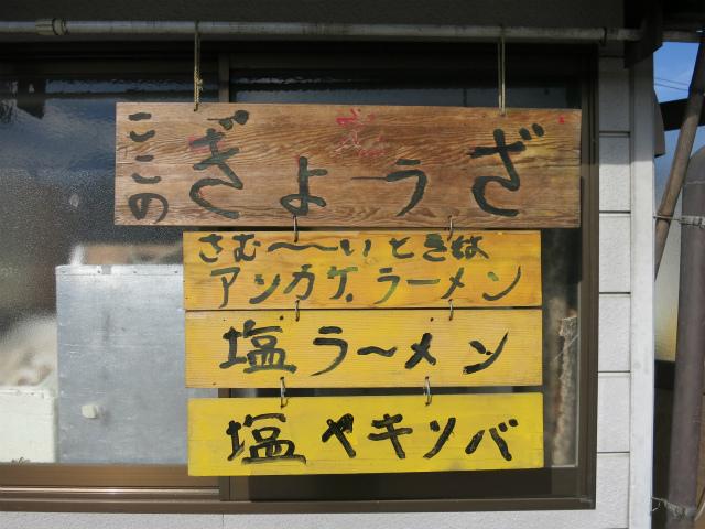塩ヤキソバを看板に掲げる店は珍しい