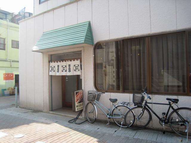 上田市 日昌亭