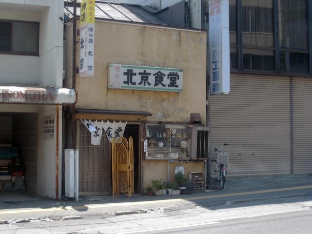 岡谷市 北京食堂