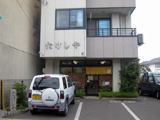 松本市 たけしや 本店