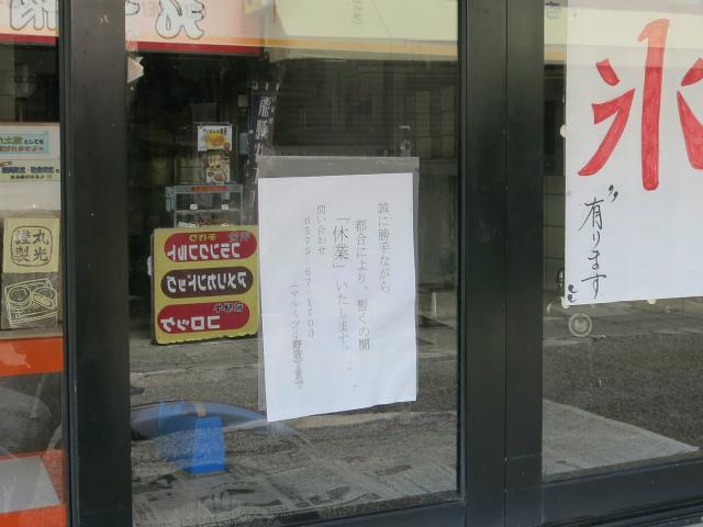2015年9月 まるみつ本店に休業の貼り紙
