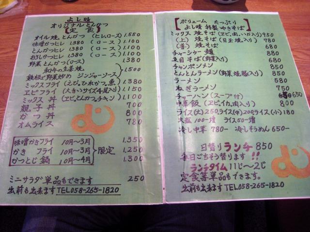 左頁は定食・丼もの 右頁は麺類など
