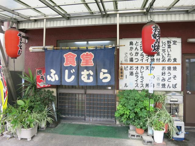 富士市 食堂 ふじむら