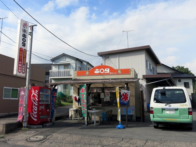 富士宮 ホロタチェーン 本店
