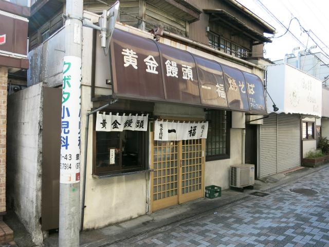 一福黄金饅頭(既に閉店)