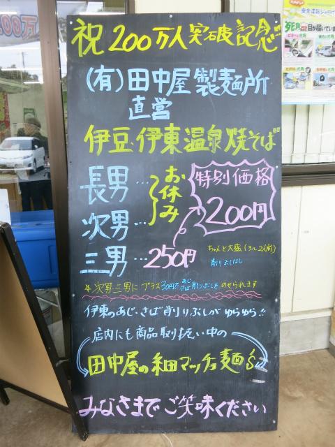 田中屋製麺所 メニュー