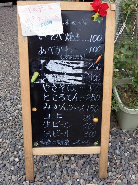 柿の木坂の家 メニュー