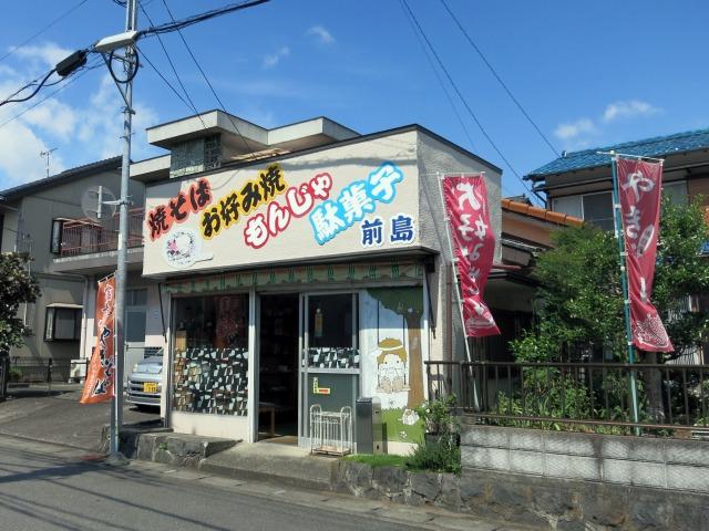 富士宮市 駄菓子屋 前島