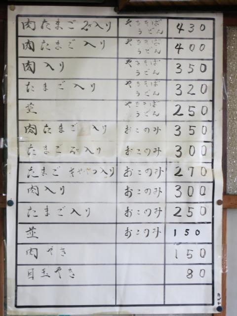 中野商店 メニュー