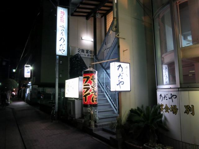 静岡市七間町 味の店 乃だや