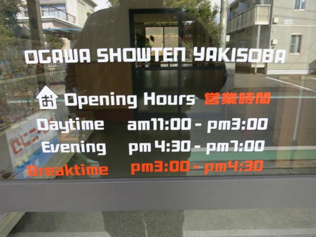 小川商店 入り口