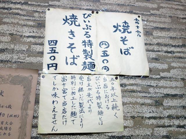 特製麺の品書きは壁に