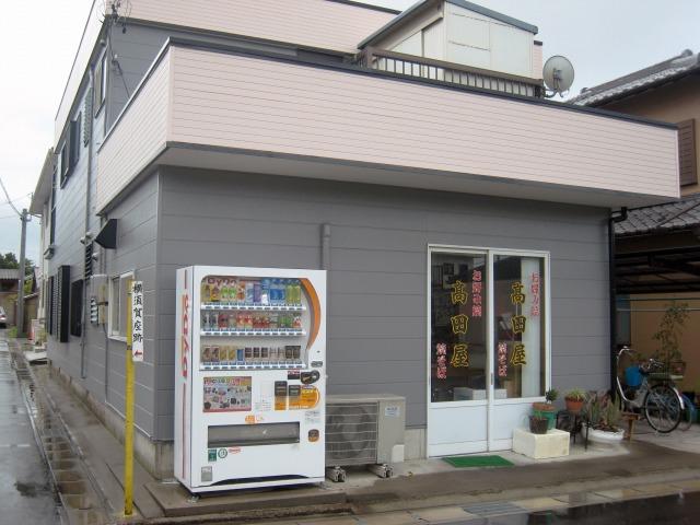 掛川市横須賀 高田屋