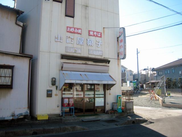 浜松市 助信 山口屋菓子店