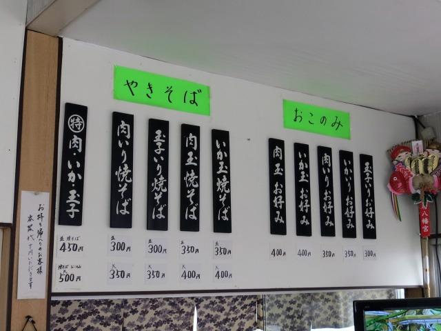 山崎屋 メニュー