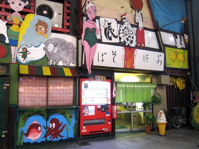 大須・新天地商店街 喜久はな井