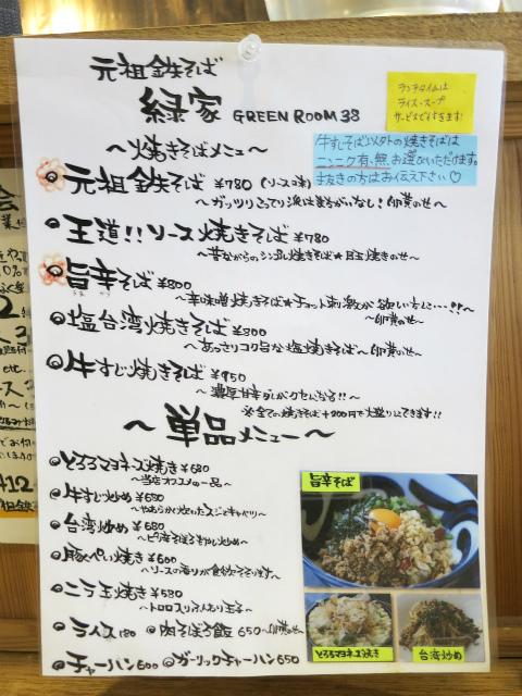 元祖鉄そば 緑家 メニュー