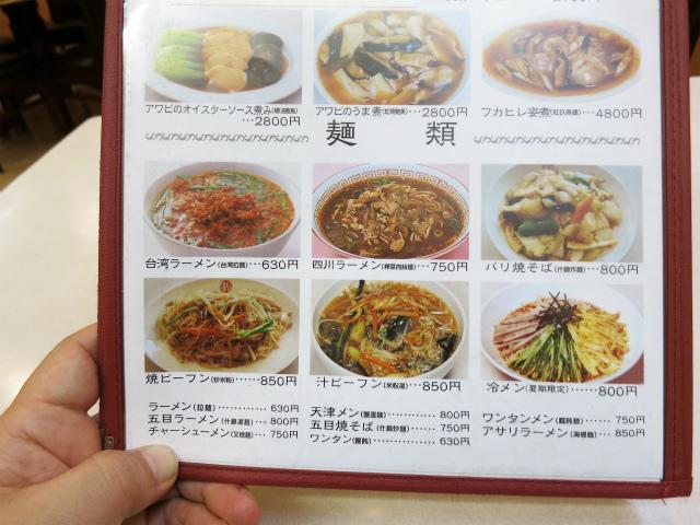 味仙 今池本店 麺類メニュー