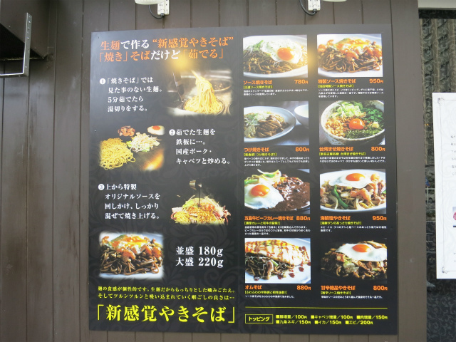 生麺焼きそば専門店 らな メニュー