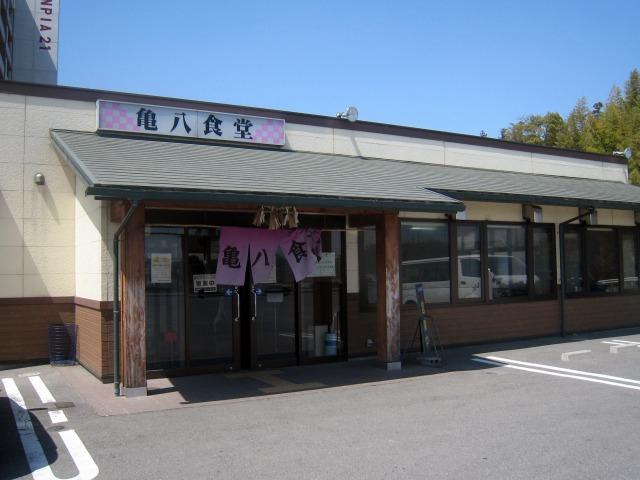 三重県亀山市 亀八食堂