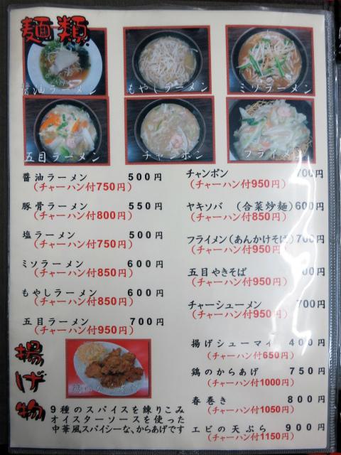 チャーミングチャーハン 麺類メニュー