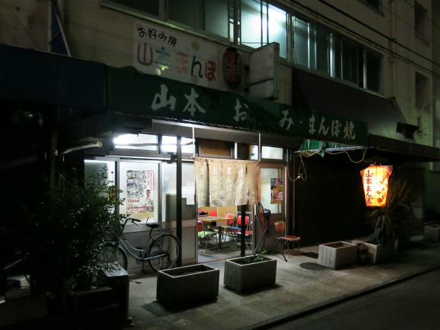 京都 塩小路高倉 お好み焼 山本まんぼ