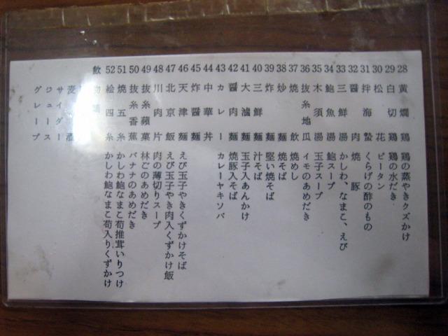 福仙樓 メニュー