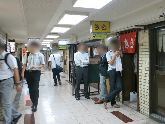 新梅田食道街 きじ 本店