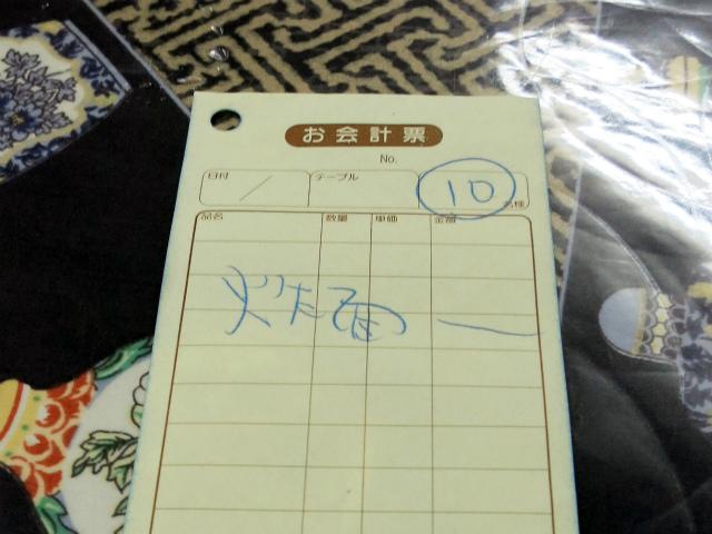 伝票には「炸麺」の文字