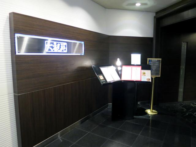 大観苑 ホテルニューオータニ大阪