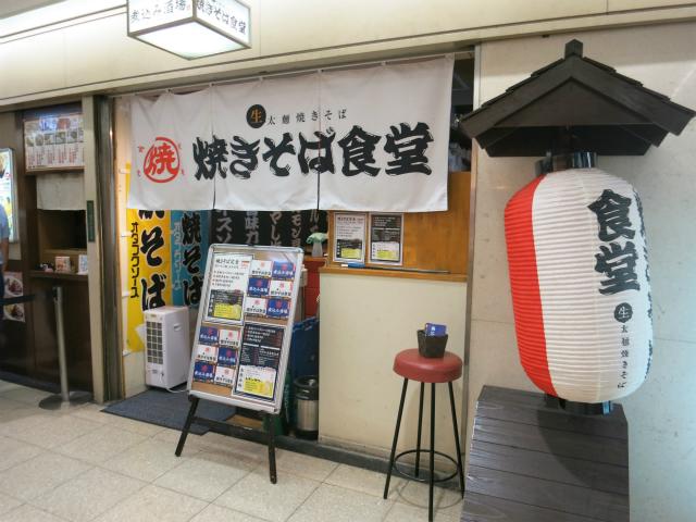 大阪駅前第2ビル地下 焼きそば食堂
