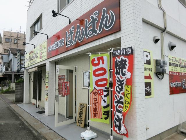 加古川市平岡町一色 焼きそば専門店ばんばん