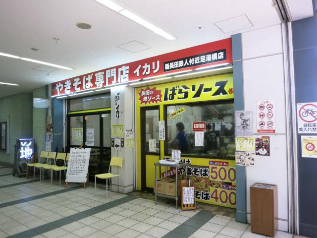新長田 焼きそば専門店 イカリ