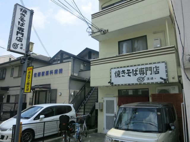 六甲道 焼きそば専門店 濱崎
