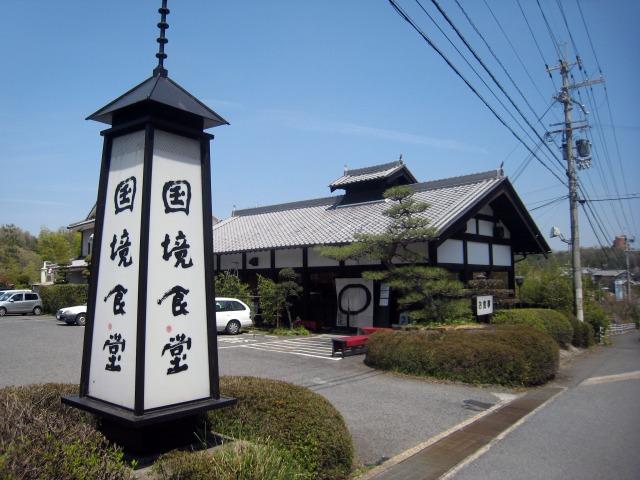 奈良市 国境食堂