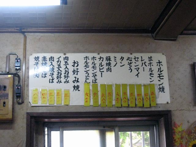 いづ美食堂 メニュー
