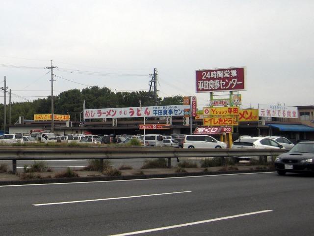 平田食事センター 下り店(本店)