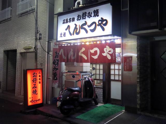広島市 へんくつや 流川店