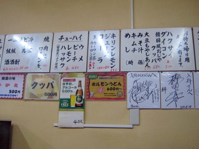 入舟ホルモン店 メニュー