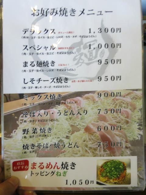 まる麺 本店 メニュー