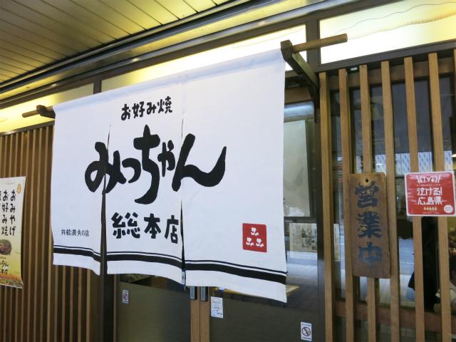 みっちゃん総本店 八丁堀本店