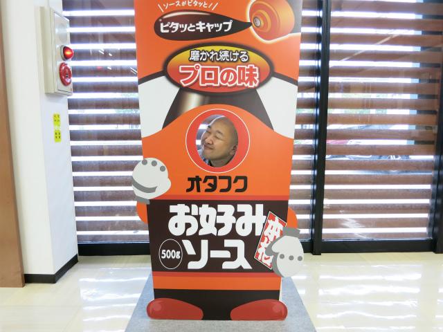 オタフクソースの顔ハメ看板で記念撮影
