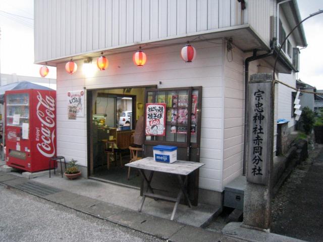 高知県赤岡 いづみ屋食堂